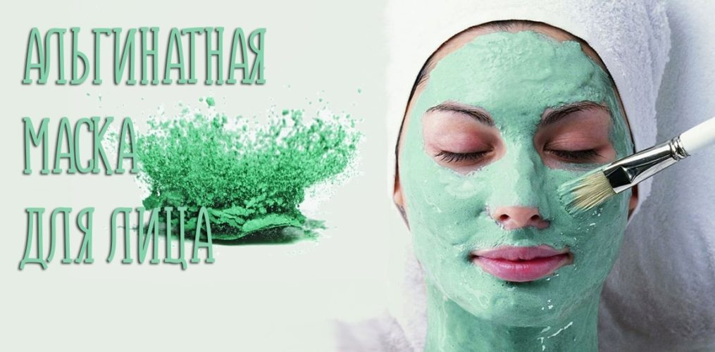 Альгинатная маска для лица. Лифтинг, увлажнение и омоложение — вотза что альгинатные маски стали такими популярными. Название маски произошло от главного действующего элемента – альгината. Это соли альгиновых кислот, в избытке присутствующие в морских водорослях. Альгинатные маски могут использоваться для любого типа кожи: они будут полезны и эффективны длянормальной,комбинированной,сухой,жирнойивозрастной кожи. Альгинатные маски предупреждают преждевременное старениекожи лица(становятся менее выраженными морщины лба, шеи, носогубные складки), оказывают лифтинговый эффект, сужают расширенные поры, улучшают цвет лица. В этих же целях альгинатные маски используются дляшеи, груди и зоны декольте.  Длительность процедуры: 30 мин Стоимость процедуры : 400 руб,  + 300 демакияж. По всем вопросам можете обращаться по 📞 89237771928 С уважением Ваш мастер Екатерина.