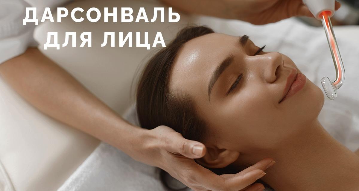 Дарсонвализация лица, шеи и век проводится для лечения проблемной кожи и омоложения. Лечебное воздействие на клетки кожи оказывается импульсными высокочастотными токами. Местная дарсонвализация изменяет физико-химические процессы в тканях, что ведет к улучшению кровообращения и обменных процессов. Одной из особенностей воздействия физических факторов при получаемом от аппарата искровом разряде является то, что, помимо воздушного промежутка между кожей и электродом, разряд образуется и в глубинах биологических тканей. Какие показания!? дряблая, вялая кожа лица, шеи и век со сниженным тургором и эластичностью наличие мелких поверхностных морщин профилактика морщин отечность лица и век (лимфостаз) жирная кожа лица невралгия тройничного нерва физиологичный пилинг лица (при поверхностных рубцах после угрей, ветряной оспы; умеренная гиперпигментация, неровный рельеф кожи) выпадение ресниц и бровей упорная слезоточивость зуд краев век подсушивающий эффект после косметологической чистки. Длительность процедуры: 40 мин Стоимость процедуры: 500 руб. По всем вопросам можете обращаться по 📞 89237771928 С уважением Ваш мастер Екатерина.