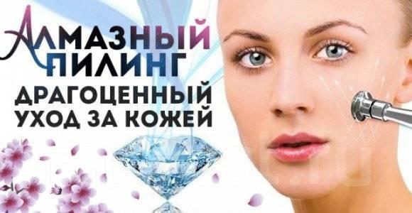 Алмазный пилинг или алмазная микродермабразия – процедура, направленная на удаление лишних омертвевших поверхностных клеток кожи с помощью различных насадок покрытых мельчайшими алмазными кристаллами. Ваш мастер  с помощью специальной манипулы как бы «полирует» кожу, отшелушившая лишние омертвевшие частички кожи. Такая шлифовка обладает очень полезным лечебным эффектом: выравнивая оптимальное соотношение между серединным и поверхностным слоем кожи, мы запускаем целый комплекс процессов, характерных для здоровой и молодой кожи. Длительность процедуры: 60 мин Стоимость процедуры: 1700 руб По всем вопросам можете обращаться по 📞 89237771928 С уважением Ваш мастер Екатерина.