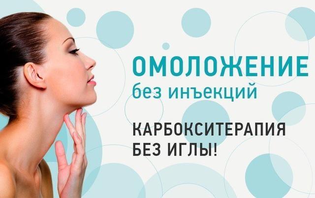 Карбокситерапия Lamic Cosmetici CO2 (Италия) - мощный косметический комплекс, действие которого направлено против фитостарения, для выраженного эффекта лифтинга, улучшения состояния кожного покрова, детоксикации. Этот комплекс также направлен на борьбу с куперозом, пигментацией, акне. Он оказывает антивозрастной эффект, выравнивая кожный микрорельеф, уменьшая выраженность морщинок, усиливает продуцирование коллагена и эластина. Под его воздействием уменьшаются рубцы. В чем же секрет карбокситерапии? - В её возможности восполнять дефицит кислорода в клетках дермы. Это фактически био-омоложение за счет активации собственных возможностей эпидермальной системы.  🔸Комплекс не имеет возрастных ограничений. Длительность процедуры: 80 мин Стоимость процедуры:  1500 руб По всем вопросам можете обращаться по 📞 89237771928 С уважением Ваш мастер Екатерина.